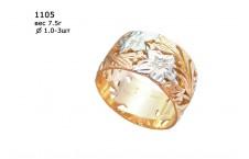 Обручальное кольцо 1105