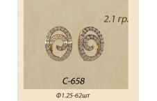 С-658